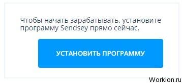 Заработок в скайпе с Sendsey (проект закрыт)