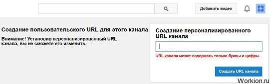 Как изменить ссылку канала на YouTube?
