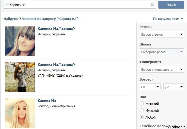 Как быстро найти человека Вконтакте?