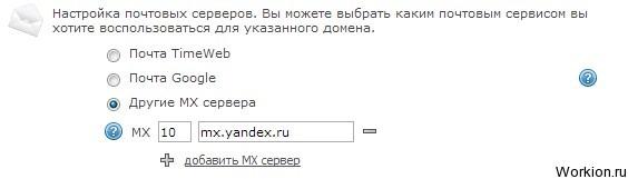 Электронная почта сайта через Яндекс.Почту