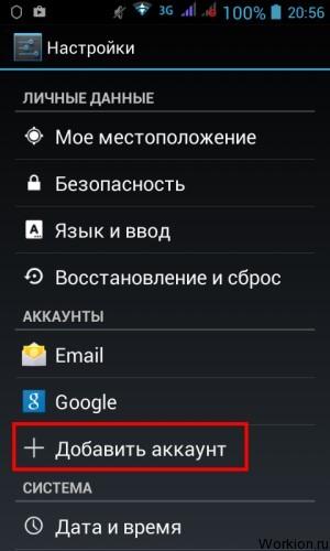 Как установить приложение на Android с компьютера?