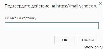 Делаем подпись в Яндекс Почте