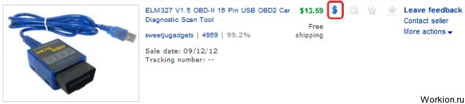 Как правильно заказывать на Ebay?