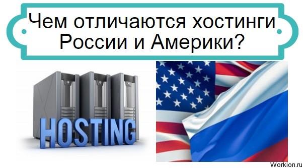 хостинги России и Америки