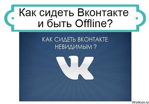 сидеть Вконтакте и быть Offline