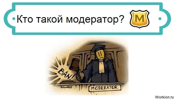 модератор