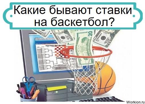 виды ставок на баскетбол
