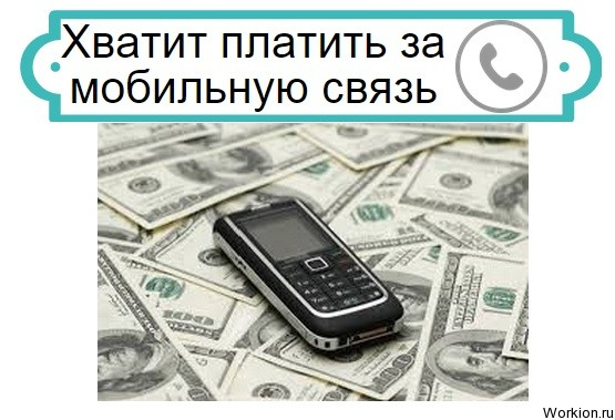 заработать на баланс телефона
