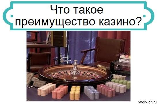 преимущество казино