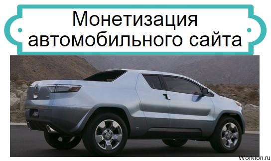 Монетизация автомобильного сайта