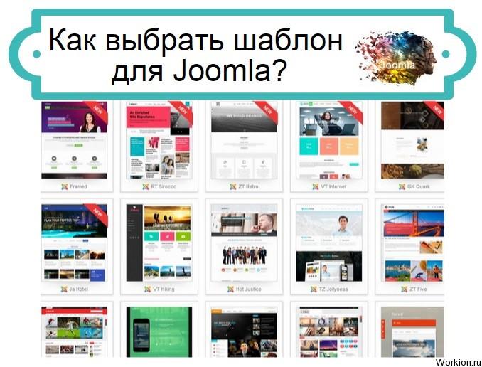 шаблон для Joomla