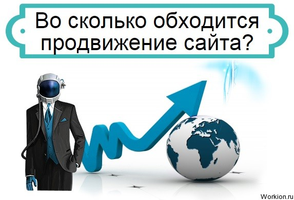 продвижение сайта