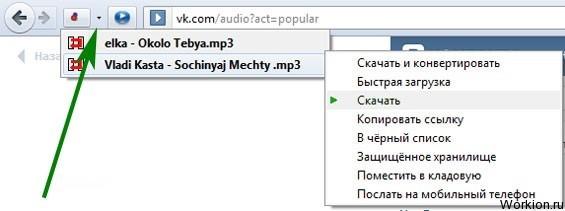 Как скачать музыку и видео Вконтакте?