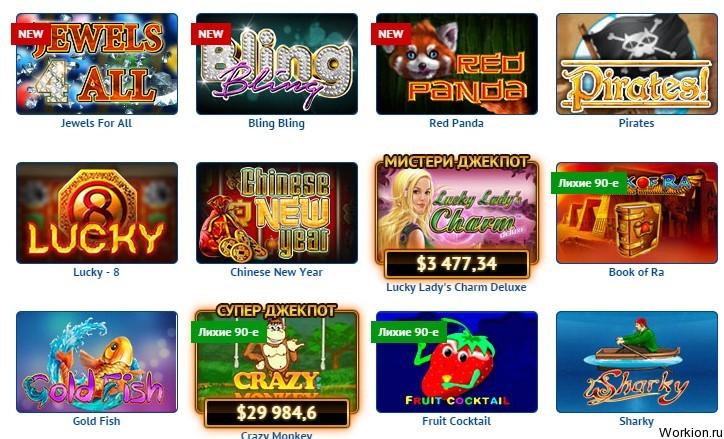 Игровые видеослоты. ТОП 9 онлайн казино с бонусом за регистрацию