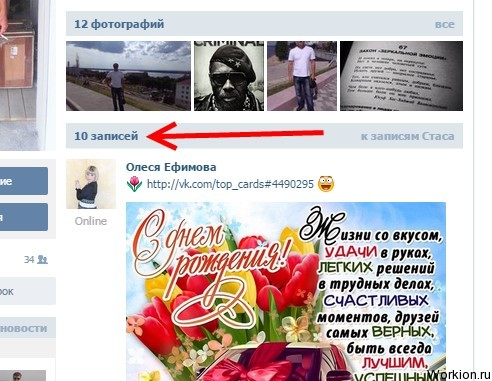 Как узнать ID Вконтакте?