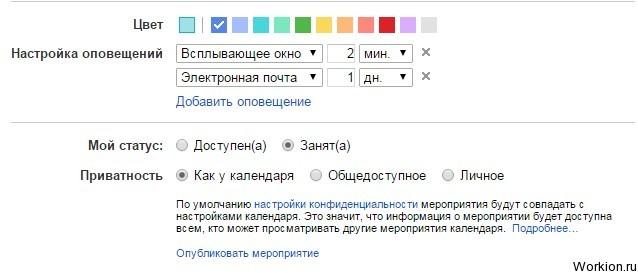 Google Calendar напомнит о важных делах