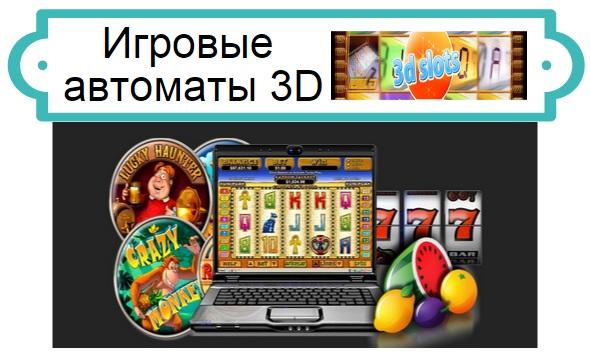 Игровые автоматы 3D