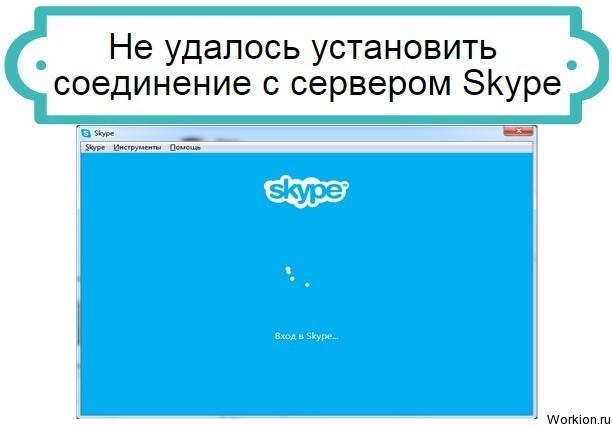 ошибка в Skype