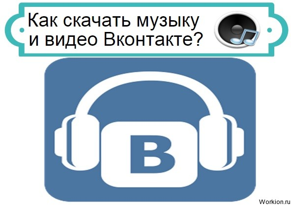 Как скачать музыку и видео Вконтакте