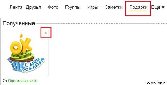 Как удалить подарки Вконтакте?