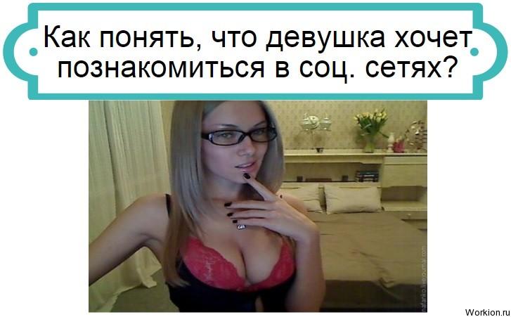 девушка в социальных сетях