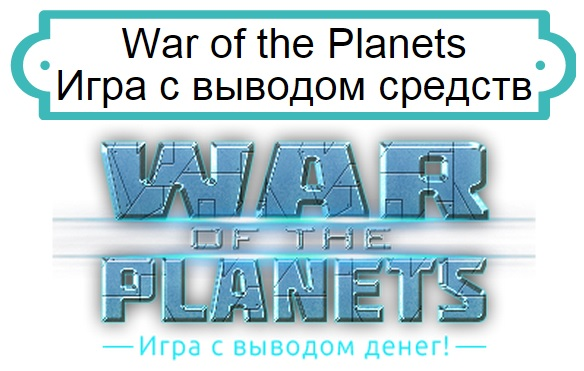 War of the Planets игра