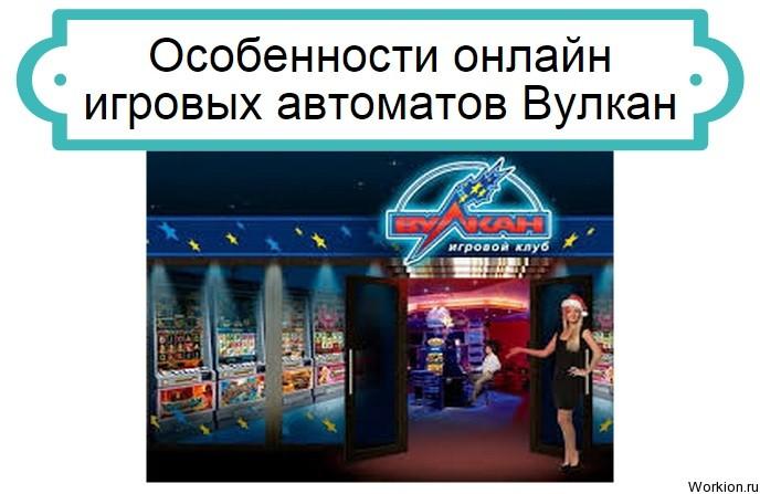 особенности игровых автоматов