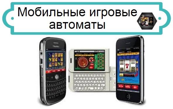 телефона игровые для автоматы игры