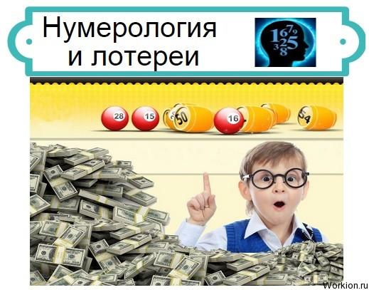 Нумерология и лотереи