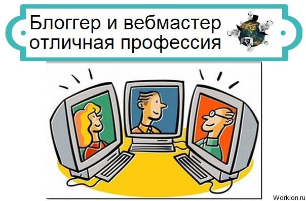 Блоггер и вебмастер