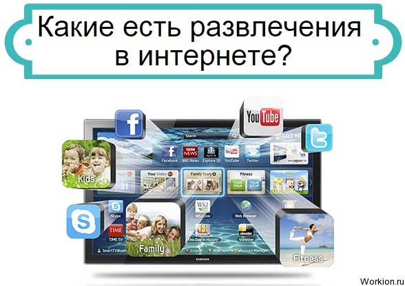 развлечения в интернете