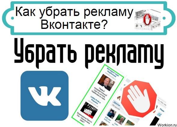 как убрать рекламу Вконтакте