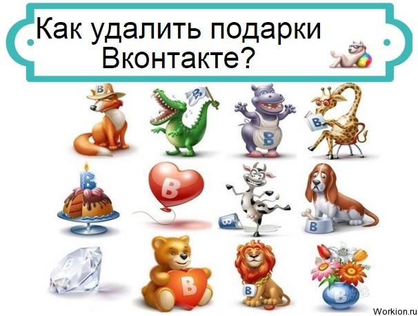 как удалить подарки Вконтакте