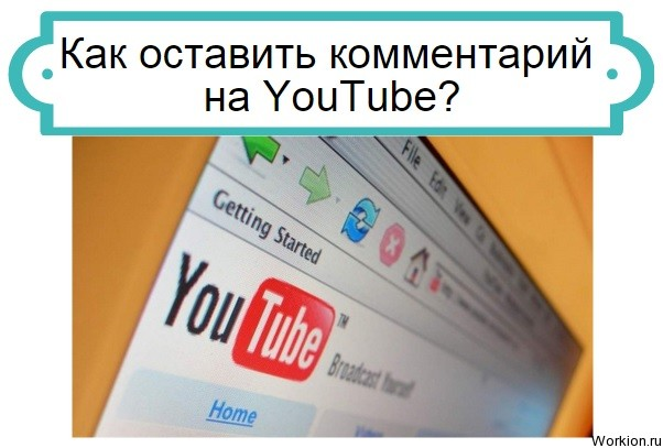 оставить комментарий на YouTube