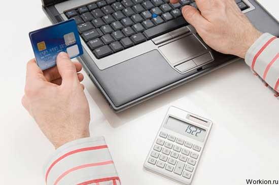 Почему не получается оплатить с карты в интернете?