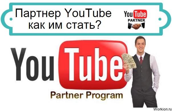 Партнер YouTube