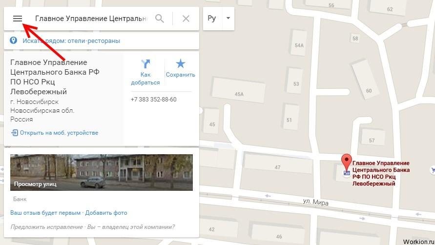 Как вставить Google Maps на сайт?