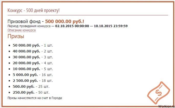 Розыгрыш 500 000 рублей на Taxi Money