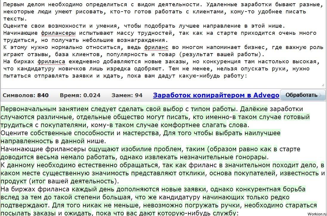 Синонимайзеры – автоматический рерайтинг онлайн