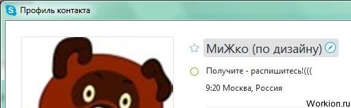 Секреты Skype