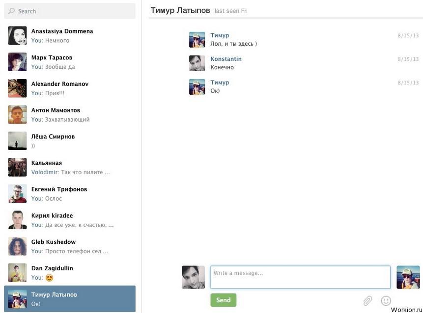 Мобильное приложение Телеграм (Telegram)