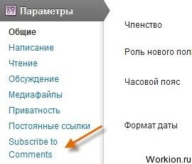 Подписка на комментарии WordPress
