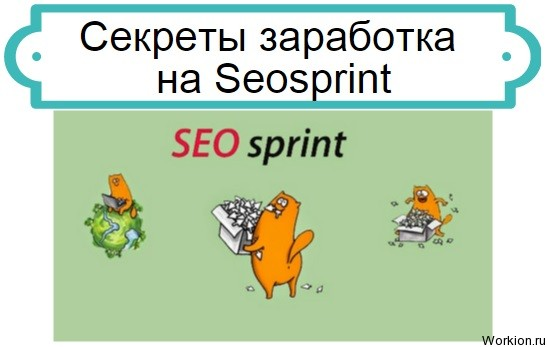 Секреты Seosprint