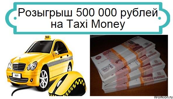 500 000 рублей на Taxi Money