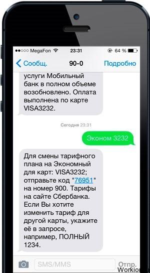 Как отключить мобильный банк Сбербанк?