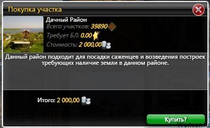 Игра Itsnewlife 3 года честных выплат