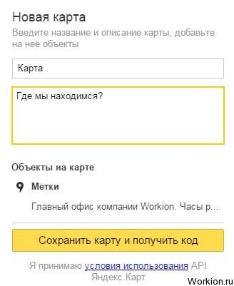 Как установить Яндекс карту на сайт?
