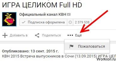 Как удалить видео с YouTube?