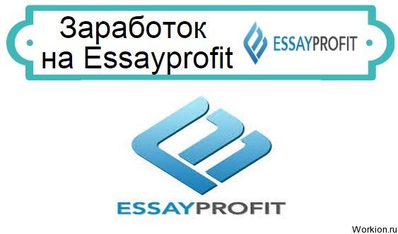 Essayprofit