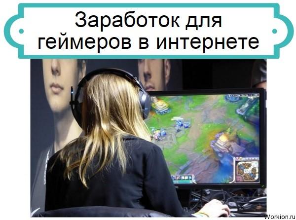 Заработок для геймеров